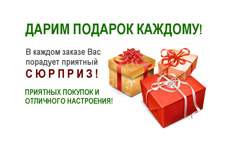 Сайт дарят всем подарки 163